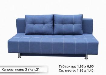 Каприз-ткань-21