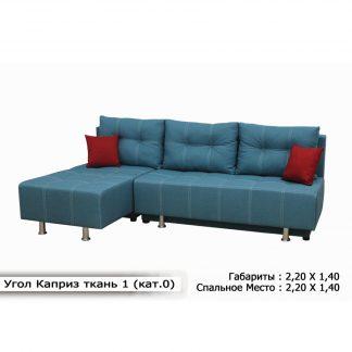 Угловой диван каприз